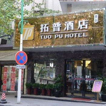 长沙拓普商务酒店