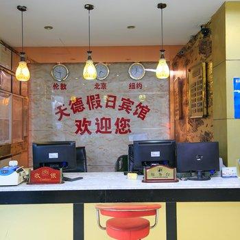 杭州天德酒店