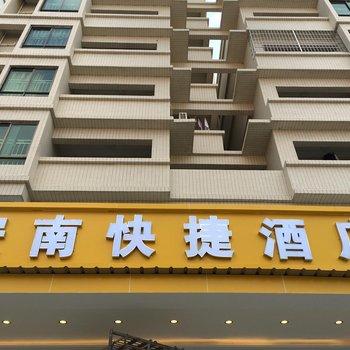 廣州安南快捷酒店