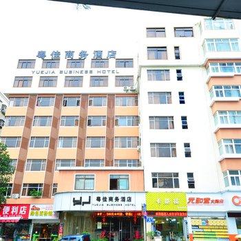 粤佳商务酒店(深圳罗湖口岸店)