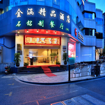 杭州金涵精品酒店