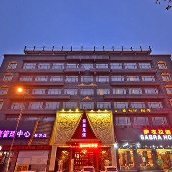 武汉萨布拉酒店