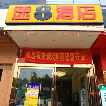 速8酒店(成都青羊宫省医院地铁店)
