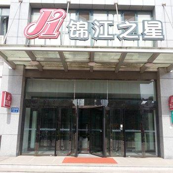 锦江之星(秦皇岛山海关火车站老龙头路酒店)