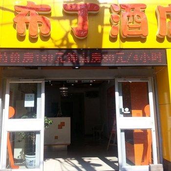 布丁酒店(北京安贞桥店)