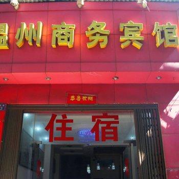 武汉温州商务宾馆