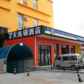 7天连锁酒店(哈尔滨西客站哈西服装城店)