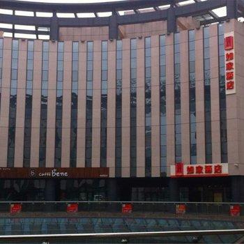 如家酒店(北京北清路永豐地鐵站店)