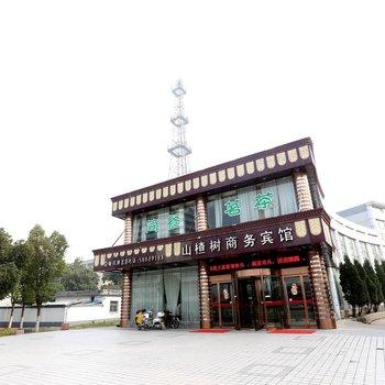 南京山楂树商务宾馆