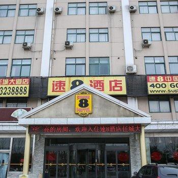 速8酒店(济宁任城大道店)