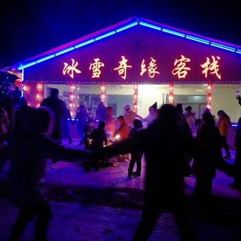 冰雪奇缘客栈(雪谷二店)