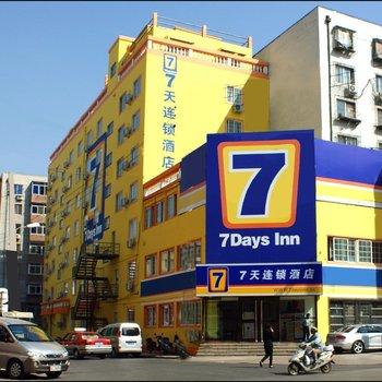 7天连锁酒店(沈阳故宫中街步行街店)