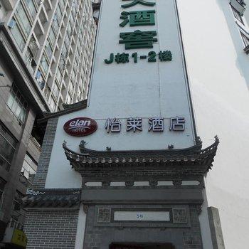怡莱精品酒店(深圳新秀地铁站店)