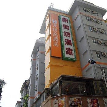 7天优品酒店(广州天河石牌桥地铁站店)
