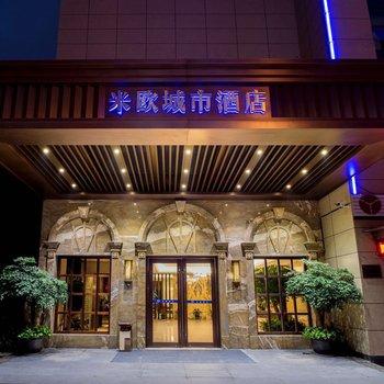 杭州米欧城市酒店