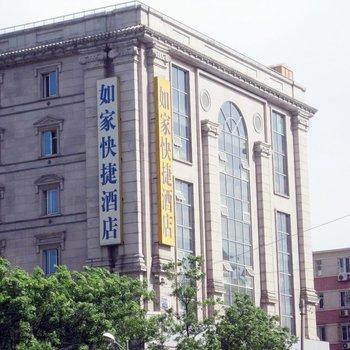如家酒店(北京東直門店)