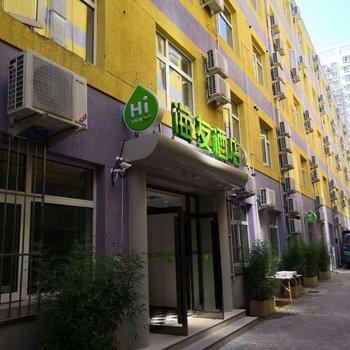 海友酒店(北京中关村五道口店)