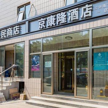 京康隆酒店(北京二外南門二店)