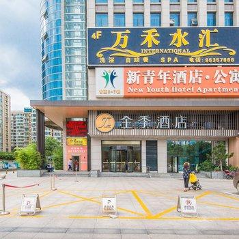 连云港新青年酒店公寓