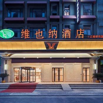 維也納酒店(南京文德路地鐵站研創園店)