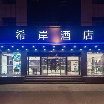 希岸酒店(太原南内环店)