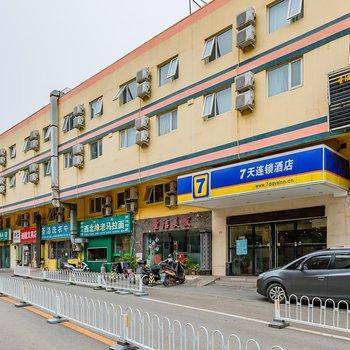 7天连锁酒店(北京苹果园地铁站金顶北街店)