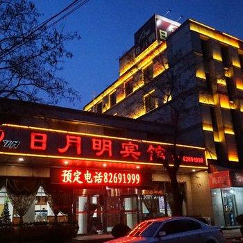 日月明宾馆(大连中山广场中山医院店)