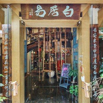 重庆白居易艺术酒店