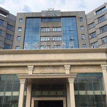 厦门天慕亨达酒店