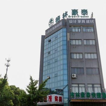 格林豪泰(江阴汽车站梅园大街店)
