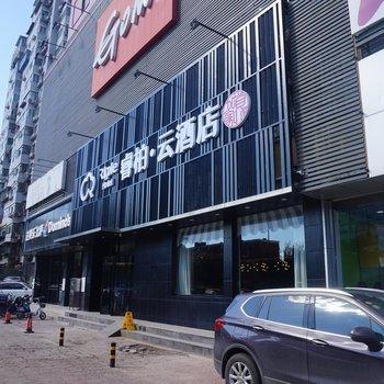 如家睿柏·云酒店(北京南站洋桥店)