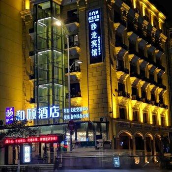 哈尔滨赛维思精品酒店