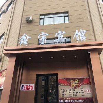 哈尔滨鑫宇宾馆