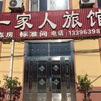 膠州一家人旅館