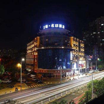 温州万锦名邸无人酒店