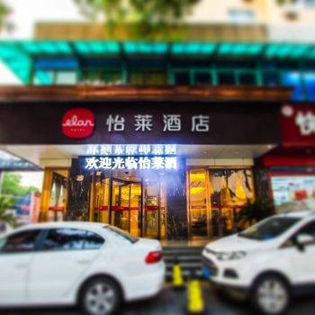 怡莱酒店(嘉兴中山东路八佰伴店)