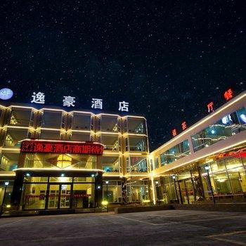 理县逸豪酒店