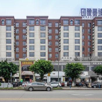 广州印象黄埔主题文化商务酒店