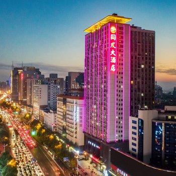 长沙同发大酒店
