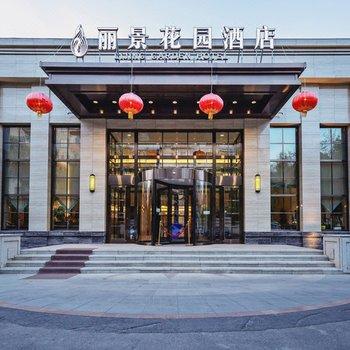 哈尔滨丽景花园酒店