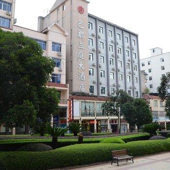 重庆巴郡兰庭大酒店