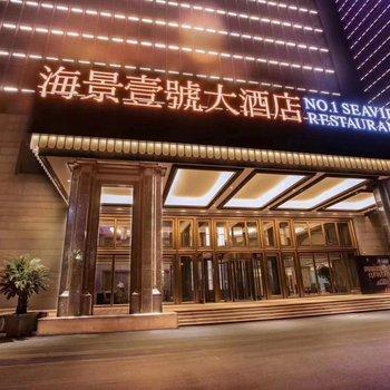 无锡海景壹号大酒店