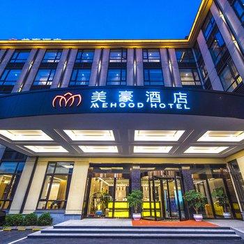 美豪酒店(上海金橋店)