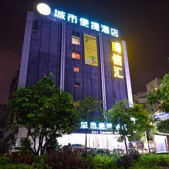 城市便捷酒店(中山石岐大信店)