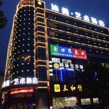 怀化沐薇艺术酒店