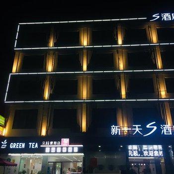 新一天S酒店(厦门海沧医院店)