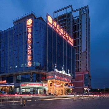 维也纳3好酒店(广州增城沙埔店)