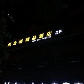 重庆旺角楼宾馆