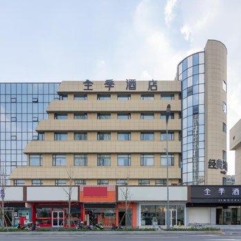 全季酒店(扬州万达广场店)