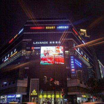 麗枫酒店(武汉江汉路六渡桥地铁站店)